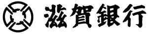 滋賀銀漢字ロゴ