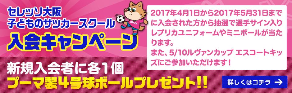 セレッソ大阪サッカースクール「入会キャンペーン」