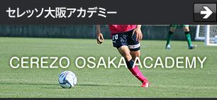 セレッソ大阪アカデミー