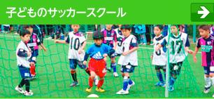 子どものサッカースクール