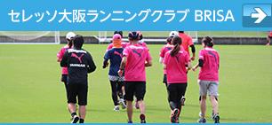 セレッソ大阪ランニングクラブ