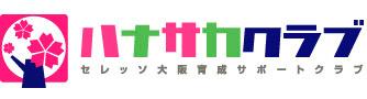 하나사카쿠라브 세레소 오사카 육성 서포트 클럽